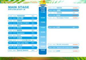 TimeTable 7/24